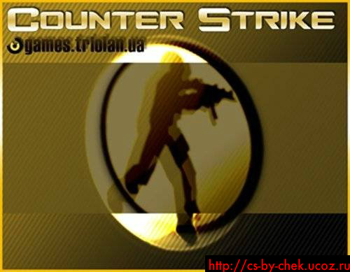 Counter-Strike 1.6 v 43 (47/48 Протокол)