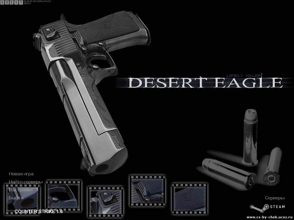 Counter-Strike 1.6 Deagle