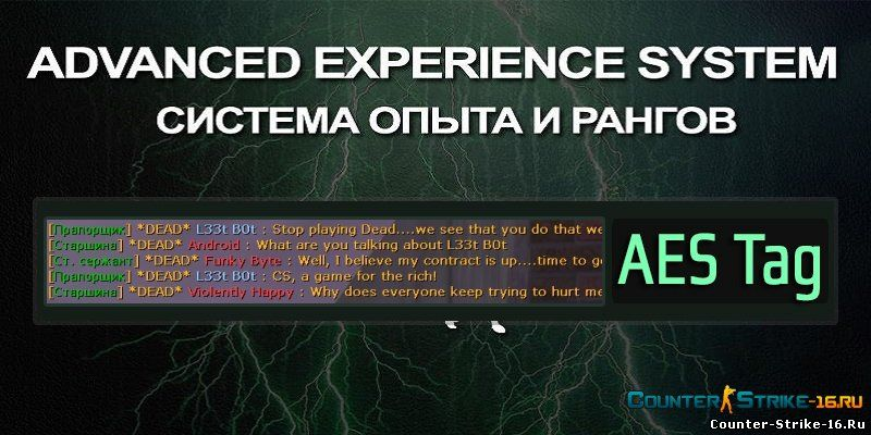 Плагин Say Tag AES | Дополнение к Advanced Experience System