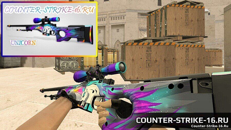 Модель AWP Unicorn для CS 1.6 | Скин AWP Unicorn для кс 1.6