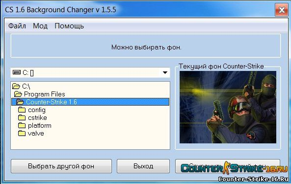 Меняем фон в CS 1.6 с помощью Background Changer v1.5.5
